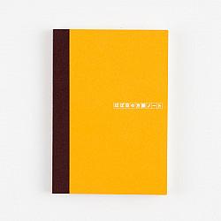 * Hobonichi Plain Notebook - Tomoe River paper - A6